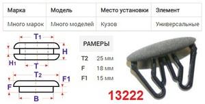 NAck 13222 Клипса   Заглушка