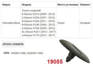 NAck 19085 ВИНТ   Поворотный MB* много моделей, молдинг порога  Пластик,