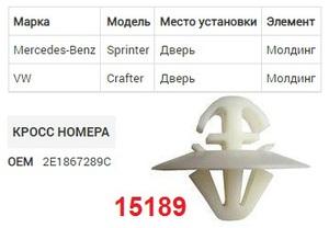 NAck 15189 Клипса   Обшив./молдин, 2 и более шляпок