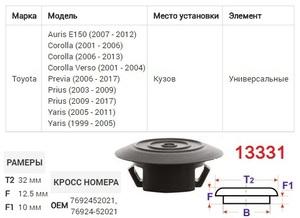 NAck 13331 Клипса   Заглушка