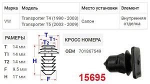 NAck 15695 Клипса   Обшив./молдин, 2 и более шляпок