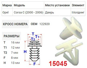 NAck 15045 Клипса   Обшив./молдин, 2 и более шляпок