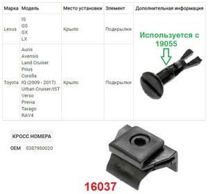 NAck 16037 ЗАКЛАДНЫЕ   Под поворотный винт TO* / LX* много моделей  Подкрылки (используется с винтом19055)