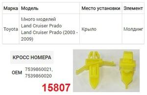 NAck 15807 Клипса   Обшив./молдин, 2 и более шляпок