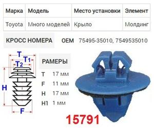 NAck 15791 Клипса   Обшив./молдин, 2 и более шляпок