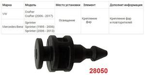 NAck 28050 Крепление   фары VW*CRF / MB*SPR крепление фар и повторителей  Пластик (чёрный)
