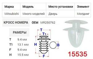 ОРИГИНАЛ B23172 Клипса   Обшив./молдин, 2 и более шляпок
