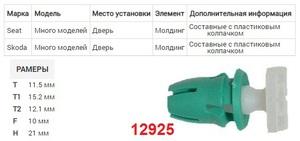 NAck 12925 Клипса   Фигурная
