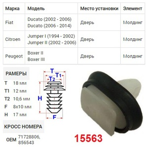 NAck 15563 Клипса   Обшив./молдин, 2 и более шляпок