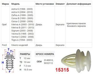 NAck 15315 Клипса   Обшив./молдин, 2 и более шляпок