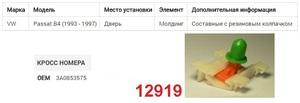 ОРИГИНАЛ 3A0853575 / 12919 Клипса   Фигурная