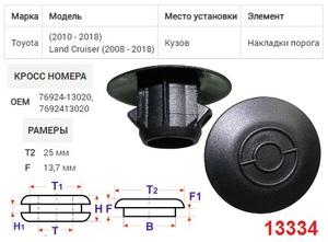 NAck 13334 Клипса   Заглушка