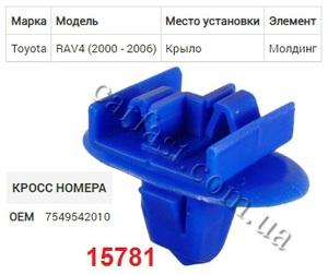NAck 15781 Клипса   Обшив./молдин, 2 и более шляпок