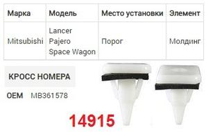 NAck 14915 Клипса   Втулка, вставка