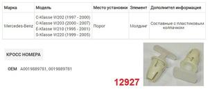 NAck 12927 Клипса   Фигурная
