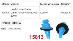 NAck 15813 Клипса   Обшив./молдин, 2 и более шляпок