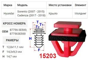 NAck 15203 Клипса   Обшив./молдин, 2 и более шляпок