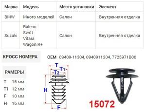 NAck 15072 Клипса   Обшив./молдин, 2 и более шляпок