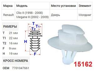 NAck 15162 Клипса   Обшив./молдин, 2 и более шляпок
