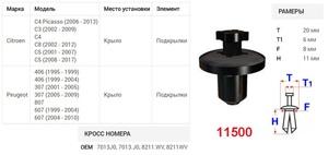 NAck 11500 Клипса   Распор