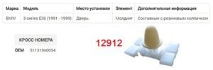 ОРИГИНАЛ 55130T Клипса   Фигурная