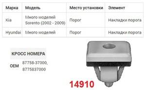 NAck 14910 Клипса   Втулка, вставка