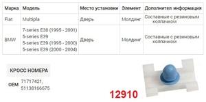 NAck 12910 Клипса   Фигурная