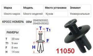 ОРИГИНАЛ 60001 Клипса   Распор