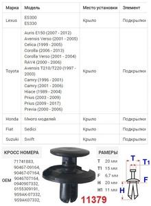 ОРИГИНАЛ B23143 / 11379 Клипса   Распор