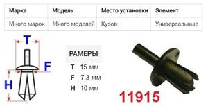 ОРИГИНАЛ 20223 Клипса   Распор