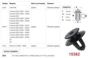 ОРИГИНАЛ A16178 / 15382 Клипса   Обшив./молдин, 2 и более шляпок