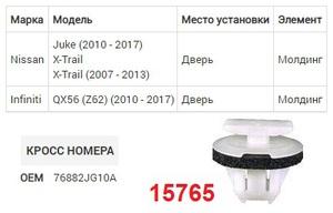 NAck 15765 Клипса   Обшив./молдин, 2 и более шляпок