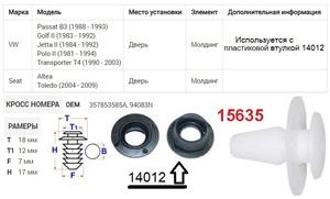 NAck 15635 Клипса   Обшив./молдин, 2 и более шляпок