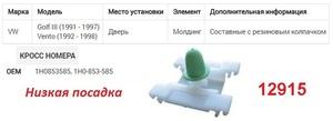 ОРИГИНАЛ 12915 / 1h0853585 / 12619 Клипса   Фигурная