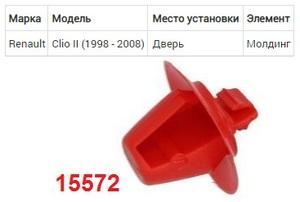 NAck 15572 Клипса   Обшив./молдин, 2 и более шляпок