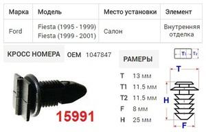 ОРИГИНАЛ 50182Z Клипса   Обшив./молдин, 2 и более шляпок