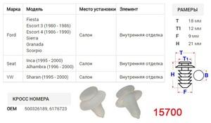 ОРИГИНАЛ A81113 Клипса   Обшив./молдин, 2 и более шляпок