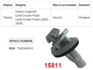 NAck 15811 Клипса   Обшив./молдин, 2 и более шляпок