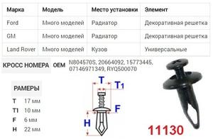 NAck 11130 Клипса   Распор
