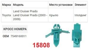 NAck 15808 Клипса   Обшив./молдин, 2 и более шляпок