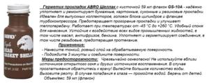 ABRO GS-10A ГЕРМЕТИК   Упл.двиг. Шеллак, уплотн.проклад.  Предотвращает течь