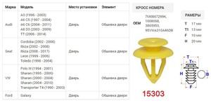 NAck 15303 Клипса   Обшив./молдин, 2 и более шляпок