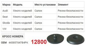 NAck 12800 Клипса   Фигурная