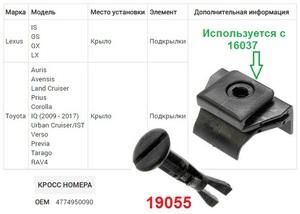 NAck 19055 ВИНТ   Поворотный LE* / TO* много моделей, подкрылки  Пластик, используется с 16037