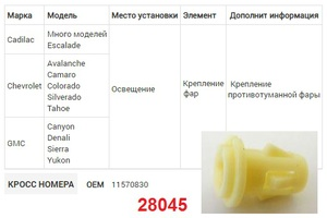 NAck 28045 Крепление   фары CDL* / CHV* крепл, противотуман, фар  Пластик, (жёлтый)