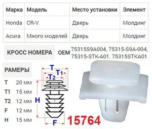 NAck 15764 Клипса   Обшив./молдин, 2 и более шляпок