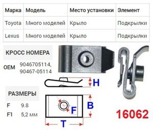NAck 16062 ЗАКЛАДНЫЕ   Под саморез TO* / LX* много моделей  Подкрылки (пластмассовая)
