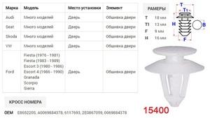 NAck 15400 Клипса   Обшив./молдин, 2 и более шляпок