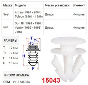 NAck 15043 Клипса   Обшив./молдин, 2 и более шляпок