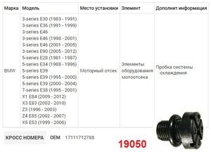 NAck 19050 Болт   Под крест.отверт. BM*E28/30/34/36/38/39/46/53/83/84/85/90 пробка систем. охлажд.  Пластик, с уплотнительным кольцом